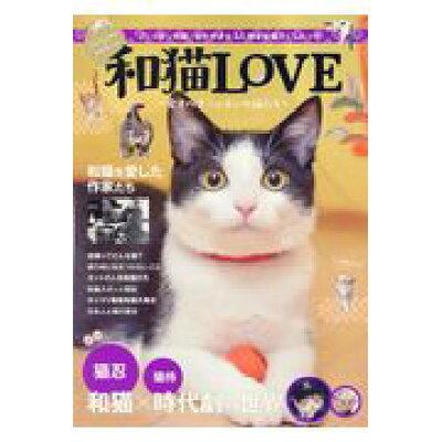 和猫LOVE 愛すべきニッポンの猫たち  /リイド社