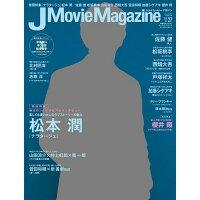 J Movie Magazine 映画を中心としたエンターテインメントビジュアルマガ Vol.27(2017) /リイド社