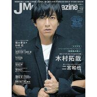 J Movie Magazine 映画を中心としたエンターテインメントビジュアルマガ VOL.37 /リイド社