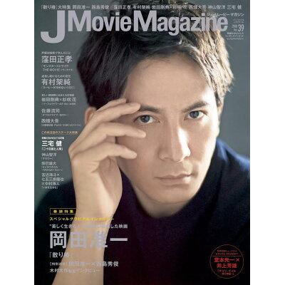 J Movie Magazine 映画を中心としたエンターテインメントビジュアルマガ Vol.39 /リイド社