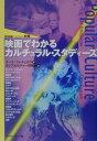 映画でわかるカルチュラル・スタディ-ズ   /フィルムア-ト社/カ-ラ・フレチェロウ