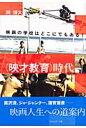 〈映才教育〉時代 映画の学校はどこにでもある!  /フィルムア-ト社/岡博大