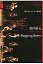 「飛び石プロジェクト」戯曲集 血の婚礼/Stepping stones  /フィルムア-ト社/「飛び石プロジェクト」戯曲集制作委員会