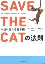 SAVE THE CATの法則 本当に売れる脚本術  /フィルムア-ト社/ブレイク・スナイダ-