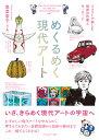 めくるめく現代ア-ト イラストで楽しむ世界の作家とキ-ワ-ド  /フィルムア-ト社/筧菜奈子