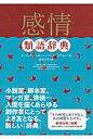感情類語辞典   /フィルムア-ト社/アンジェラ・アッカ-マン