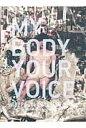 六本木クロッシング2016展 僕の身体、あなたの声  /フィルムア-ト社/森美術館