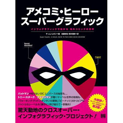 アメコミ・ヒーロースーパーグラフィック インフォグラフィックで拡がる海外コミックの世界  /フィルムア-ト社/ティム・レオン