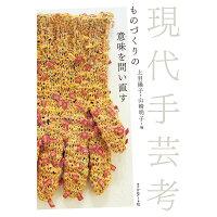 現代手芸考 ものづくりの意味を問い直す  /フィルムア-ト社/上羽陽子