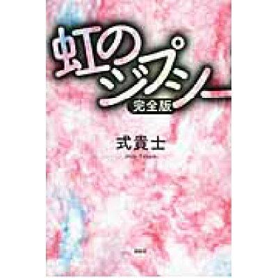 虹のジプシ- 完全版  /論創社/式貴士