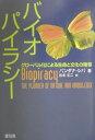 バイオパイラシ- グロ-バル化による生命と文化の略奪  /緑風出版/ヴァンダナ・シヴァ
