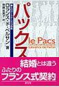 パックス 新しいパ-トナ-シップの形  /緑風出版/ロランス・ド・ペルサン