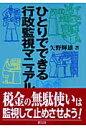 ひとりでできる行政監視マニュアル   /緑風出版/矢野輝雄