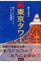 新東京タワ- 地デジとボクらと、ドキドキ電磁波  /緑風出版/網代太郎