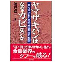 ヤマザキパンはなぜカビないか 誰も書かない食品&添加物の秘密  /緑風出版/渡辺雄二