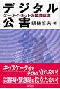 デジタル公害 ケ-タイ・ネットの環境破壊  /緑風出版/懸樋哲夫