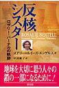 反核シスタ- ロザリ-・バ-テルの軌跡  /緑風出版/メアリ-・ルイ-ズ・エンゲルス