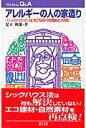アレルギ-の人の家造り シックハウス・住宅汚染の問題と対策  /緑風出版/足立和郎