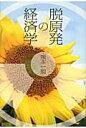 脱原発の経済学   /緑風出版/熊本一規