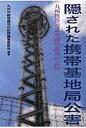 隠された携帯基地局公害 九州携帯電話中継塔裁判の記録  /緑風出版/九州中継塔裁判の記録編集委員会