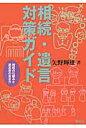 相続・遺言対策ガイド 相続の仕組みと遺言書の書き方  /緑風出版/矢野輝雄