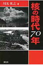 核の時代70年   /緑風出版/川名英之