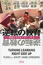 逆転の教育 理想の学びをデザインする  /緑風出版/ラッセル・L.エイコフ