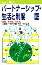 パ-トナ-シップ・生活と制度 結婚、事実婚、同性婚  増補改訂版/緑風出版/杉浦郁子