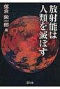 放射能は人類を滅ぼす   /緑風出版/落合栄一郎