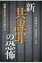 新共謀罪の恐怖 危険な平成の治安維持法  /緑風出版/平岡秀夫