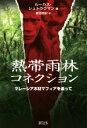 熱帯雨林コネクション マレーシア木材マフィアを追って  /緑風出版/ルーカス・シュトラウマン