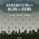 放射能汚染の拡散と隠蔽   /緑風出版/小川進