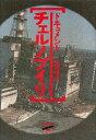 チェルノブイリ ドキュメント  /緑風出版/松岡信夫