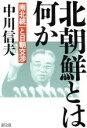 北朝鮮とは何か 南北統一と日朝交渉  /緑風出版/中川信夫