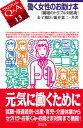 働く女性のお助け本 職場のトラブル対処術  /緑風出版/金子雅臣
