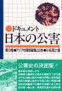 ドキュメント日本の公害  第13巻 /緑風出版/川名英之