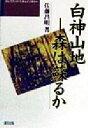 白神山地-森は蘇るか   /緑風出版/佐藤昌明