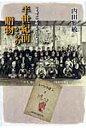 半世紀前からの贈物 いま蘇る小学校二年生の「文集」  増補版/れんが書房新社/内田雅敏