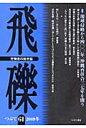 飛礫 労働者の総合誌 61 /つぶて書房/『飛礫』編集委員会