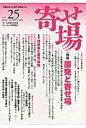 寄せ場 下層社会から現代を照射する no.25 /日本寄せ場学会/日本寄せ場学会