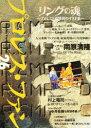 プロレス・ファン  26 /エスエル出版会