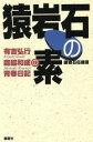 猿岩石の素 有吉弘行・森脇和成の青春日記  /鹿砦社/猿岩石応援団