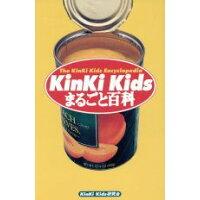 KinKi Kidsまるごと百科   /鹿砦社/KinKi Kids研究会