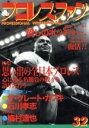 プロレス・ファン  32 /エスエル出版会