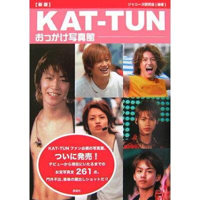 KAT-TUNおっかけ写真館   新版/鹿砦社/ジャニ-ズ研究会