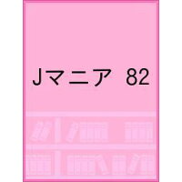 Jマニア  82 /鹿砦社