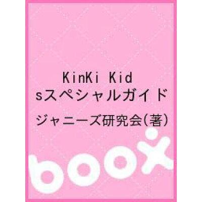 KinKi Kidsスペシャルガイド   /鹿砦社/ジャニ-ズ研究会