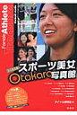 スポ-ツ美女otakara写真館 永久保存版  /鹿砦社/アイドル研究会