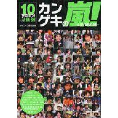 カンゲキの嵐! A・RA・SHIの10年  /鹿砦社/ジャニ-ズ研究会