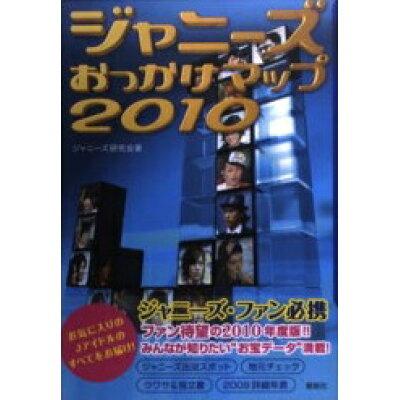 ジャニ-ズおっかけマップ  2010 /鹿砦社/ジャニ-ズ研究会